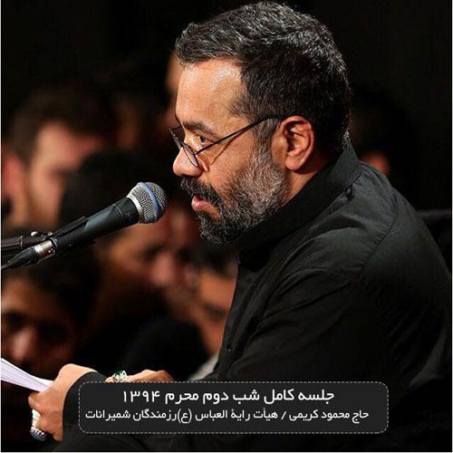 Mahmoud Karimi Shabe Dovom Moharram 94 - دانلود آلبوم جدید محمود کریمی به نام شب دوم محرم ۹۴