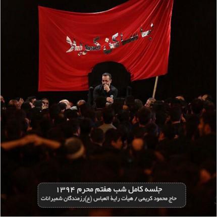دانلود آلبوم جدید محمود کریمی به نام شب هفتم محرم ۹۴