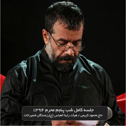 دانلود آلبوم جدید محمود کریمی به نام شب پنجم محرم ۹۴