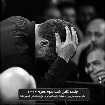 دانلود آلبوم جدید محمود کریمی به نام شب سوم محرم ۹۴