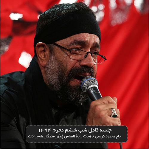 Mahmoud Karimi Shabe Sheshom Moharram 94 - دانلود آلبوم جدید محمود کریمی به نام شب ششم محرم ۹۴