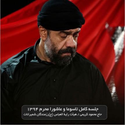 دانلود آلبوم جدید محمود کریمی به نام شب تاسوعا و عاشورا محرم ۹۴