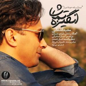 Majid Akhshabi Angize Tamasha 300x300 - دانلود آهنگ جدید مجید اخشابی به نام انگیزه تماشا