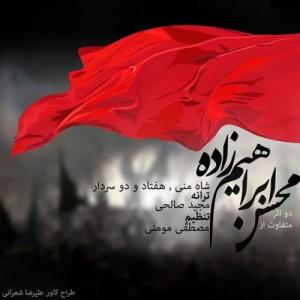 Mohsen Ebrahimzadeh 2 New Track 300x300 - دانلود دو آهنگ جدید محسن ابراهیم زاده به نام های شاه من و هفتادو دو سردار