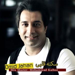 Omid Jahan Sekte Ghalbi 300x300 - دانلود آهنگ جدید امید جهان به نام سکته قلبی