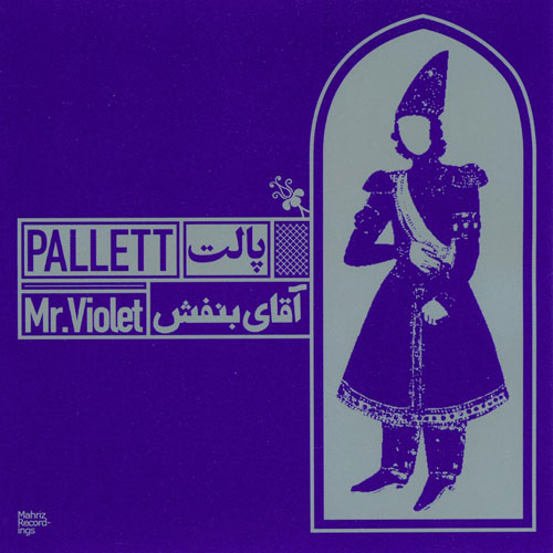 Pallet Band Aghaye Banafsh Mr Violet - دانلود آلبوم جدید گروه پالت به نام آقای بنفش