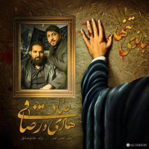 Reza Sadeghi Ft. Hadi Sadeghi Banuye Tanha 300x300 - دانلود آهنگ جدید رضا صادقی به همراهی هادی صادقی به نام بانوی تنها