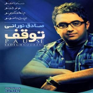 Sadegh Noorani Tavaghof 300x300 - دانلود آلبوم جدید صادق نورانی به نام توقف