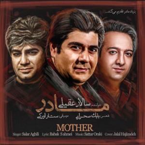 Salar Aghili Madar 300x300 - دانلود آهنگ جدید سالار عقیلی به نام مادر