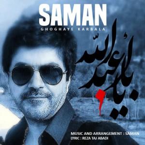 Saman Ghoghaye Karbala 300x300 - دانلود آهنگ جدید سامان به نام غوغای کربلا