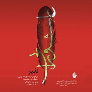 Seyed Ali Sadat Razavi Nafir Ashuraei 300x300 - دانلود آلبوم جدید سید علی سادات رضوی به نام نفیر