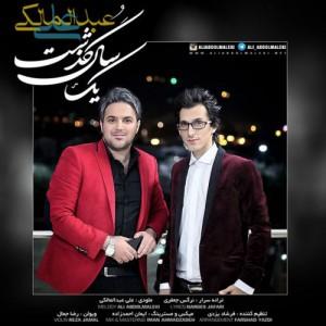 Ali Abdolmaleki Yek Sal Gozasht 300x300 - دانلود آهنگ جدید علی عبدالمالکی به نام یک سال گذشت