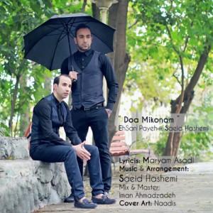 Ehsan Payeh Ft. Saeid Hashemi Doa Mikonam 300x300 - دانلود آهنگ جدید احسان پایه به همراهی سعید هاشمی به نام دعا می کنم