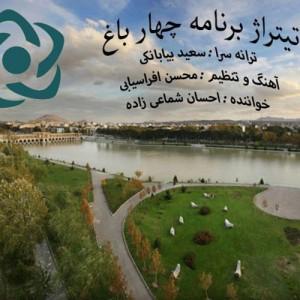 Ehsan Shamaeezadeh 4 Bagh 300x300 - دانلود آهنگ جدید احسان شماعی زاده به نام چهار باغ