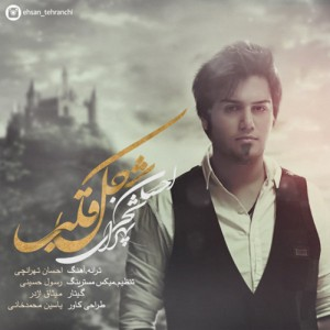 Ehsan Tehranchi Shekle Ghalb 300x300 - دانلود آهنگ جدید احسان تهرانچی به نام شکل قلب