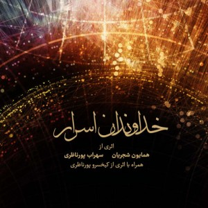 Homayoun Shajarian Sohrab Pournazeri Khodavandane Asrar Album Demo 300x300 - آلبوم خداوندان اسرار از همایون شجریان و سهراب پورناظری