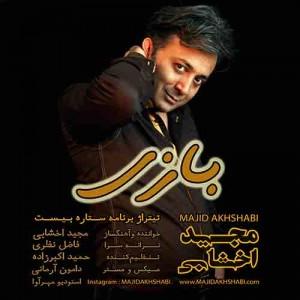 Majid Akhshabi Bazi 300x300 - دانلود آهنگ جدید مجید اخشابی به نام بازی
