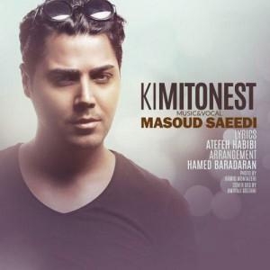 Masoud Saeedi Ki Mitonest 300x300 - دانلود آهنگ جدید مسعود سعیدی به نام کی میتونست