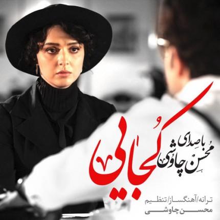دانلود آهنگ جدید محسن چاوشی به همراهی سینا سرلک به نام کجایی