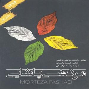 Morteza Pashaei Gole Bita 300x300 - دانلود آلبوم جدید مرتضی پاشایی به نام گل بیتا