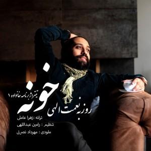 Roozbeh Nematollahi Khooneh 300x300 - دانلود آهنگ جدید روزبه نعمت الهی به نام خونه
