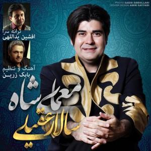 Salar Aghili Moammaye Shah 300x300 - دانلود آهنگ جدید سالار عقیلی به نام معمای شاه