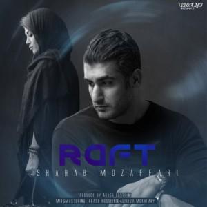 Shahab Mozaffari Raft 300x300 - دانلود آهنگ جدید شهاب مظفری به نام رفت
