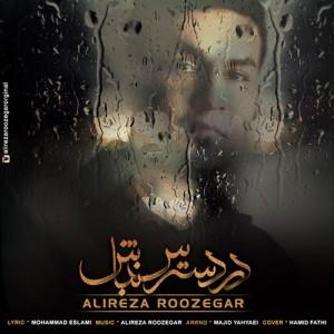 Alireza Roozegar Dar Dastras Nabash 300x300 - دانلود آهنگ جدید علیرضا روزگار به نام در دسترس نباش