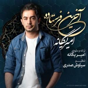 Amir Yeganeh Akharin Ferestadeh 300x300 - دانلود آهنگ جدید امیر یگانه به نام آخرین فرستاده