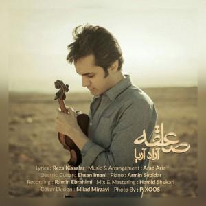 Arad Aria Saegheh 300x300 - دانلود آهنگ جدید آراد آریا به نام صاعقه
