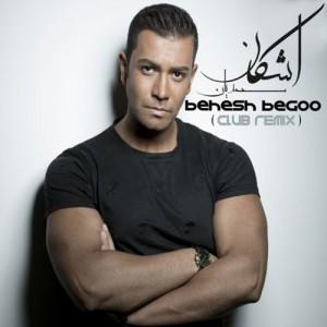 Ashkan Mohammadian Behesh Begoo Remix 300x300 - دانلود رمیکس جدید اشکان محمدیان به نام بهش بگو