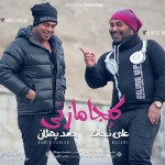 دانلود آهنگ جدید حامد پهلان به همراهی علی نجات به نام کیجا مازنی