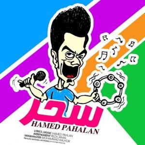 Hamed Pahlan Sahar 300x300 - دانلود آهنگ جدید حامد پهلان به نام سحر