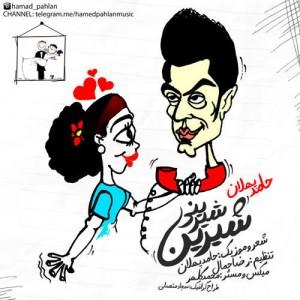 Hamed Pahlan Shirin Shirini2 300x300 - دانلود آهنگ جدید حامد پهلان به نام شرین شیرینی ۲