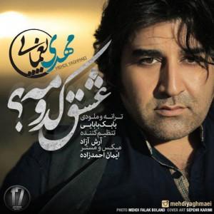 Mehdi Yaghmaei Eshgh Kodoome 300x300 - دانلود آهنگ جدید مهدی یغمایی به نام عشق کدومه