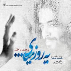 Mohsen Yahaghi Ye Rooz Miay 300x300 - دانلود آهنگ جدید محسن یاحقی به نام یه روز میای