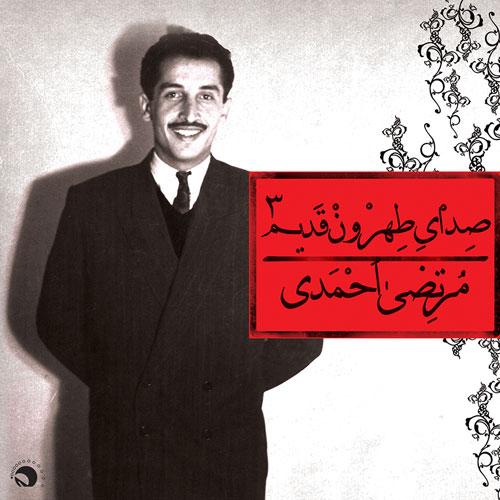 دانلود آلبوم جدید مرتضی احمدی به نام صدای تهرون ۳