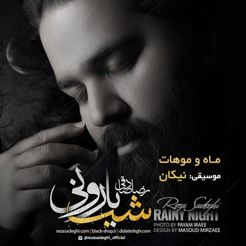 Reza Sadeghi Shabe Barooni - دانلود آلبوم جدید رضا صادقی به نام شب بارونی