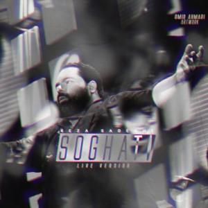 Reza Sadeghi Soghati Live 300x300 - دانلود آهنگ جدید رضا صادقی به نام سوغاتی