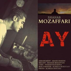 Shahab Mozaffari Ay 300x300 - دانلود آهنگ جدید شهاب مظفری به نام ای