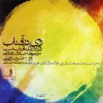 دانلود آلبوم جدید علیرضا قربانی به نام روی در آفتاب ۲