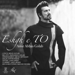Amirabbas Golab Eshghe To 300x300 - دانلود آهنگ جدید امیر عباس گلاب به نام عشق تو