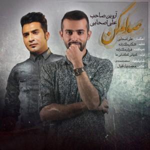 Arvin Saheb Ali Ashabi Sedam Kon 300x300 - دانلود آهنگ جدید آروین صاحب و علی اصحابی به نام صدام کن