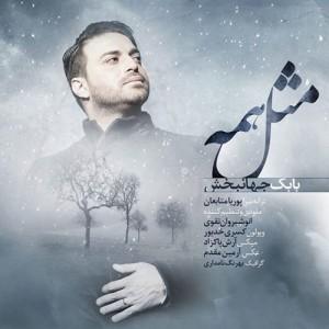 Babak Jahanbakhsh Mesle Hame 300x300 - دانلود آهنگ جدید بابک جهانبخش به نام مثل همه