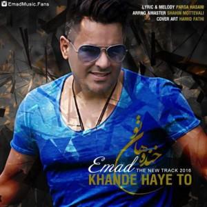 Emad Khande Haye To 300x300 - دانلود آهنگ جدید عماد به نام خنده های تو