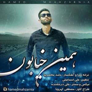 Hamed Mahzarnia Hamin Khiabon 300x300 - دانلود آهنگ جدید حامد محضرنیا به نام همین خیابون