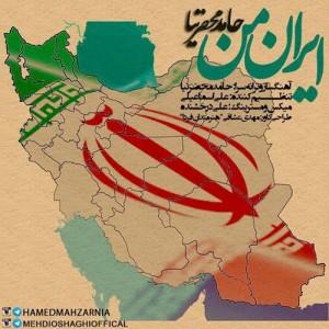 Hamed Mahzarnia Irane Man 300x300 - دانلود آهنگ جدید حامد محضرنیا به نام ایران من