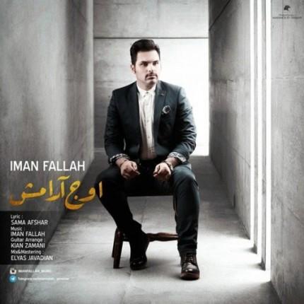 Iman Fallah – Owje Aramesh