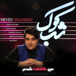 Mehdi Yaghmaei Man Asheghet Shodam 300x300 - دانلود آهنگ جدید مهدی یغمایی به نام من عاشقت شدم