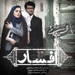 دانلود آهنگ جدید محسن چاوشی به همراهی سینا سرلک نام افسار